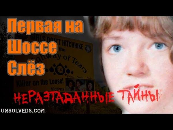 Короткие истории на ночь Выпуск №2 Первая на Шоссе слёз Хелен Клер Фрост