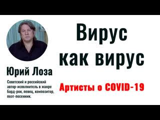 Вирус как вирус / Юрий Лоза