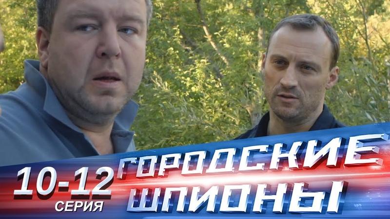 Городские шпионы 10 12 серии Русский сериал