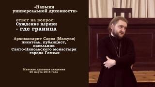 6(12) Суждение церкви - где граница. арх. Савва (Мажуко). 2018
