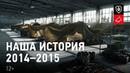 РУБИКОН Наша история 2014 2015