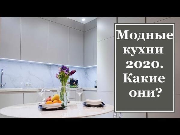 Модные кухни 2020 Какие они