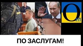ДРУЗІВ ПУТІНА САДЖАЮТЬ! За те, що воював проти України - до в'язниці!