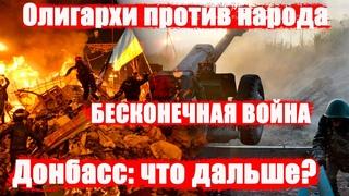 Кто начал гражданскую войну?  Кому выгодно грабить Украину? Донбасс: война и предательство.