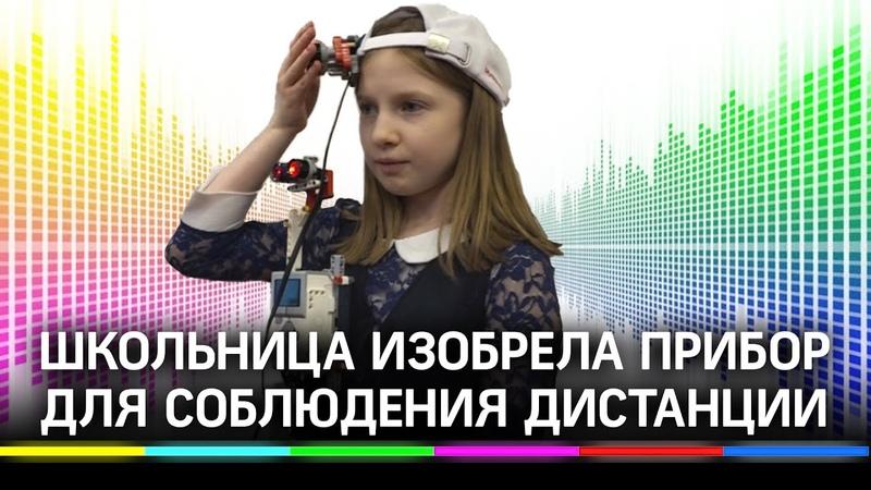 Прибор для соблюдения социальной дистанции изобрела школьница из Подмосковья