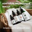 МАСЛА ДЛЯ СЕБЯ ЛЮБИМОЙ ✨ ⠀ ☀️ 4 вида натуральных масел Nikol's Professional для кожи лица, тела и го