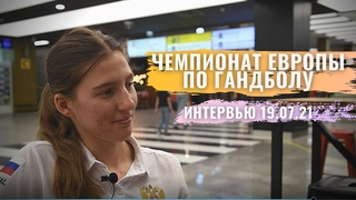 ОКОЛО ГАНДБОЛА / Интервью голкипера сборной молодежки / 2 место / Евро-2021 / Гандбол России