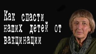 Как спасти наших детей от вакцинации #ИринаМедведева #ИгорьГончаров