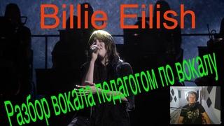 Billie Eilish РАЗБОР ВОКАЛА ПЕДАГОГОМ ПО ВОКАЛУ