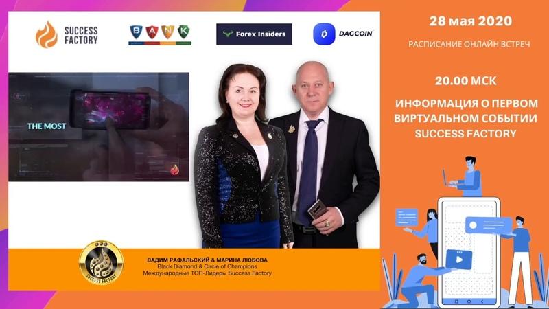 Информация о первом виртуальном событии Success Factory 26 28 июня 2020