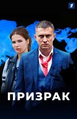 Призрак (2021)