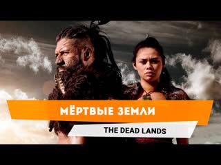 Мёртвые земли | the dead lands — русский трейлер сериала [2020]