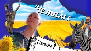 Чё там с UKRAINE? ч.1 | Как меня замотивировал Антон Птушкин