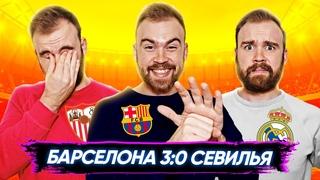Барселона 3:0 Севилья ГЛАЗАМИ ФАНАТОВ! Илья Рожков // Другой Футбол