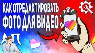 Как отредактировать фотографию с телефона для видео в Лайке?