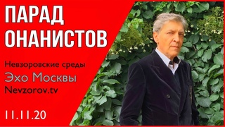 Невзоров.Невзоровские среды  Дзюба, Карабах, Рогозин, Мясников, Симоньян, Яровая и грибочки.