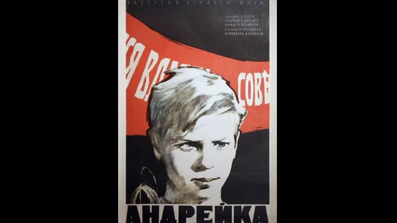 Анонс фильма Андрейка