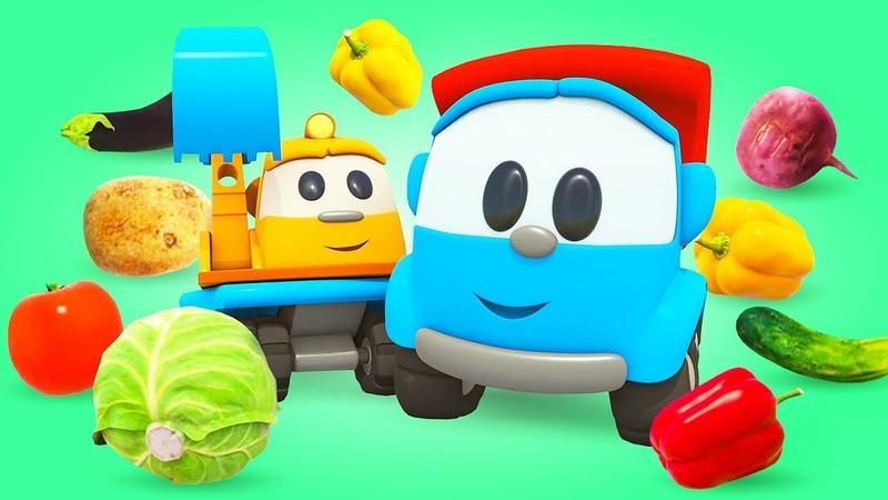 Leo der Lastwagen Zeichentrickfilm Singen mit Leo Wir ernten Gemüse