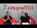 7 секунд Челлендж 7 second challenge Лапша на УШИ