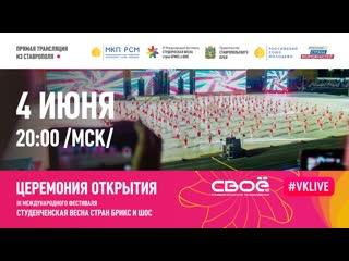 Открытие Международной Студенческой Весны стран БРИКС и ШОС в Ставрополе