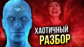 ВандаВижен - разбор 8 серии   Киновселенная Марвел   Пасхалки, отсылки, теории   ВандаВижн