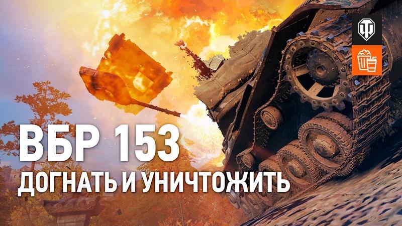 ВБР №153 Догнать и уничтожить