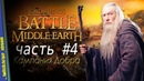 Прохождение The Lord of the Rings: The Battle for Middle-earth | 4