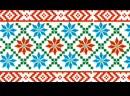 Белорусский орнамент и узор Футаж