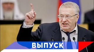 Жириновский: Мы ни перед кем не должны вставать на колени!
