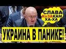 Это ШOK! Заявление Небензи PAЗОРВАЛО Украину и её подельников в ООН