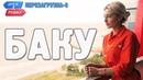 Баку Орёл и Решка Перезагрузка 3 Russian English subtitles