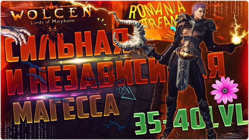 Билд на мага 35-45 lvl - Wolcen: Lords of Mayhem►на русском►Patch Notes 1.0.8.0 [ВЕЧЕРНИЙ STREAM]