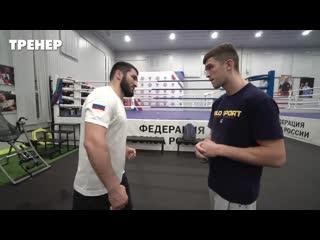 Артур Бетербиев рассказывает как нужно тренироваться чтобы все падали.