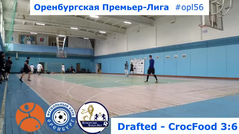 6 тур. Drafted - CrocFood 36