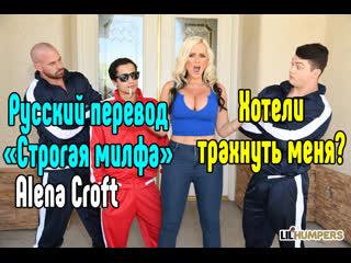 Alena Croft милфа большие сиськи big tits Трах, all sex, porn, big tits , Milf, инцест, порно blowjob brazzers секс анальное