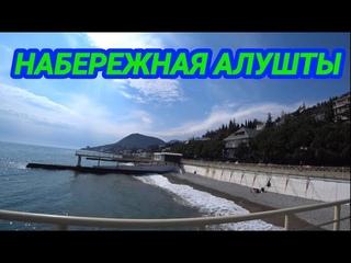В каком состоянии набережная Алушты.Крым