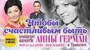 Концерт памяти Анны Герман в Ташкенте Иван Ильичёв и Феруза Халдарова