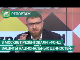 В России появился Фонд защиты национальных ценностей. ФАН-ТВ