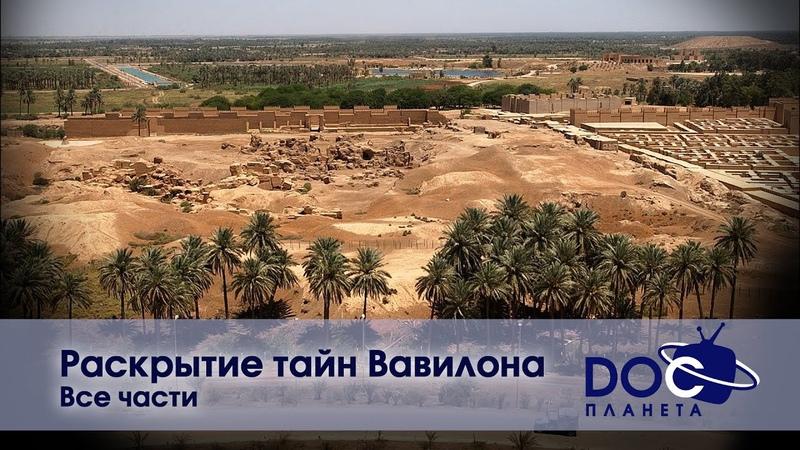 Раскрытие тайн Вавилона Все части Документальный фильм