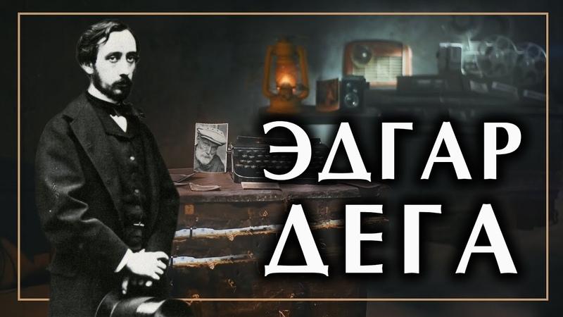Эдгар Дега художник балерин Картины и биография кратко История импрессионизма Интересные факты