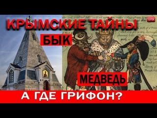 Крымские тайны - БЫК, МЕДВЕДЬ, а где ГРИФОН? #AISPIK #aispik #айспик