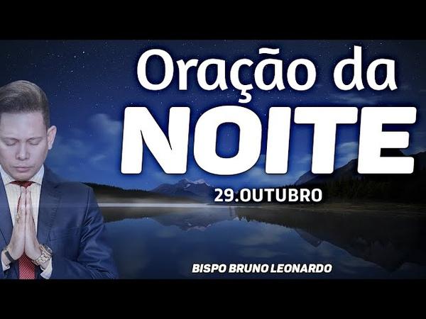 ORAÇÃO DA NOITE 29 DE OUTUBRO