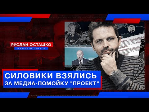 Силовики взялись за медиа помойку Проект Руслан Осташко