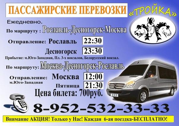 Рославль москва пассажирские перевозки спецтехника россии в казахстане