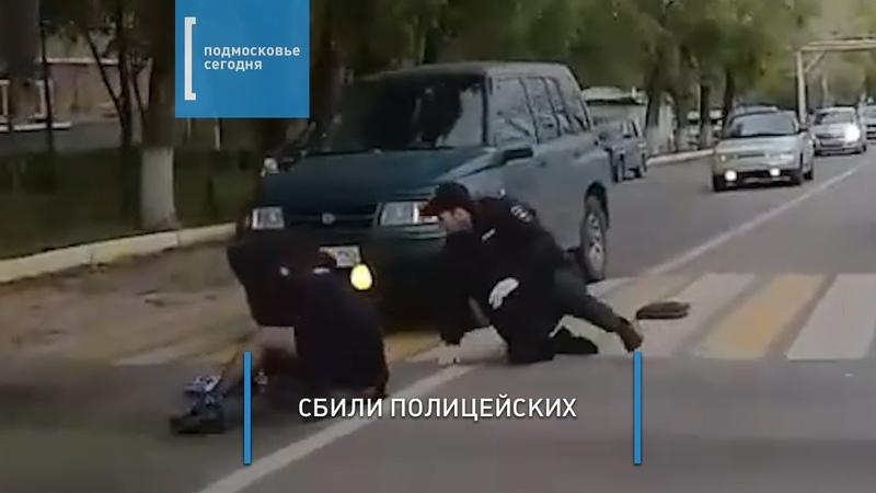 Невнимательный водитель сбил полицейских в Воскресенске