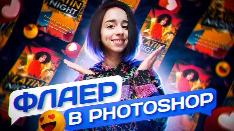 Дизайн листовки в Фотошоп Флаер для Ночного клуба Рекламный Баннер в Photoshop от DDesign
