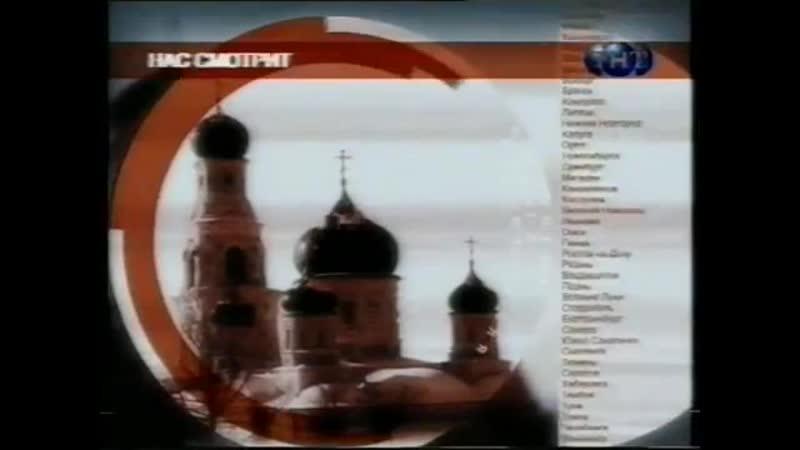 Полная версия музыки из заставок ТНТ (2000-2002)