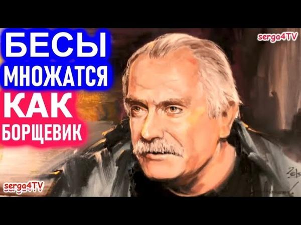 Михалков Бесогон Россия измучена бесами