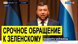 СРОЧНОЕ обращение Главы ДНР Пушилина к Зеленскому и украинцам