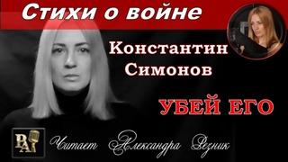 Константин Симонов стихотворение Убей его (если дорог тебе твой дом)
